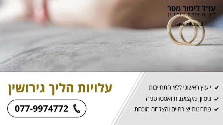 כמה עולה לך הליך גירושין בישראל? לקרוא ולהפנים