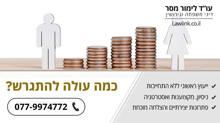 כמה עולה להתגרש בישראל?